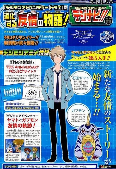 Digimon Adventure tri Yamato
