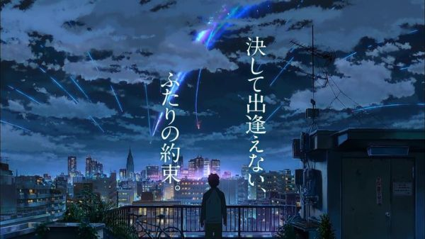 Your Name. Anime Film
