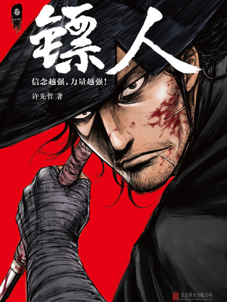 Biao ren / Blades of the Guardians manga