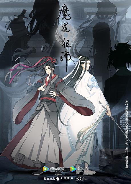 Mo Dao Zu Shi Season 3 anime